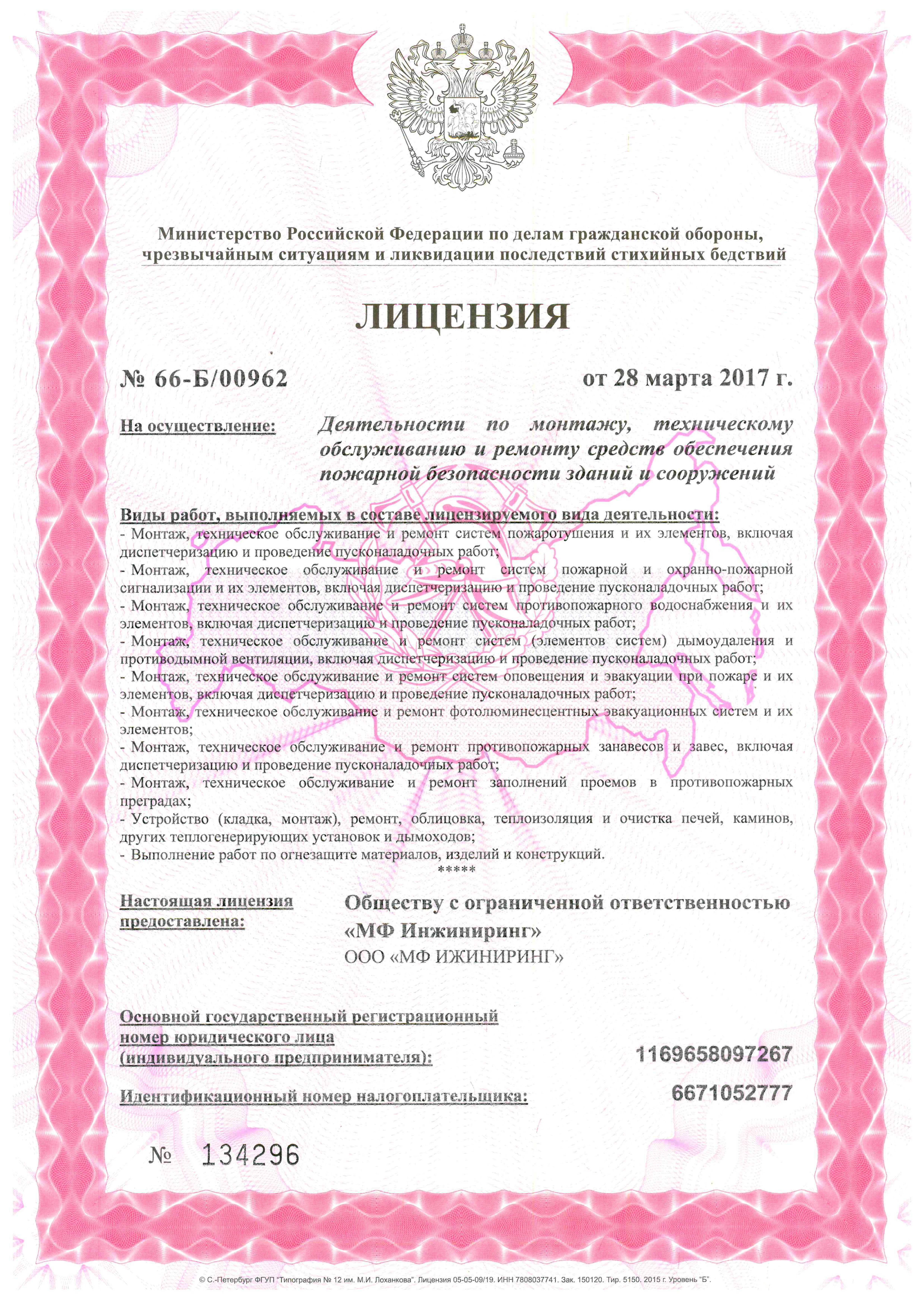ЛицензияМЧС1