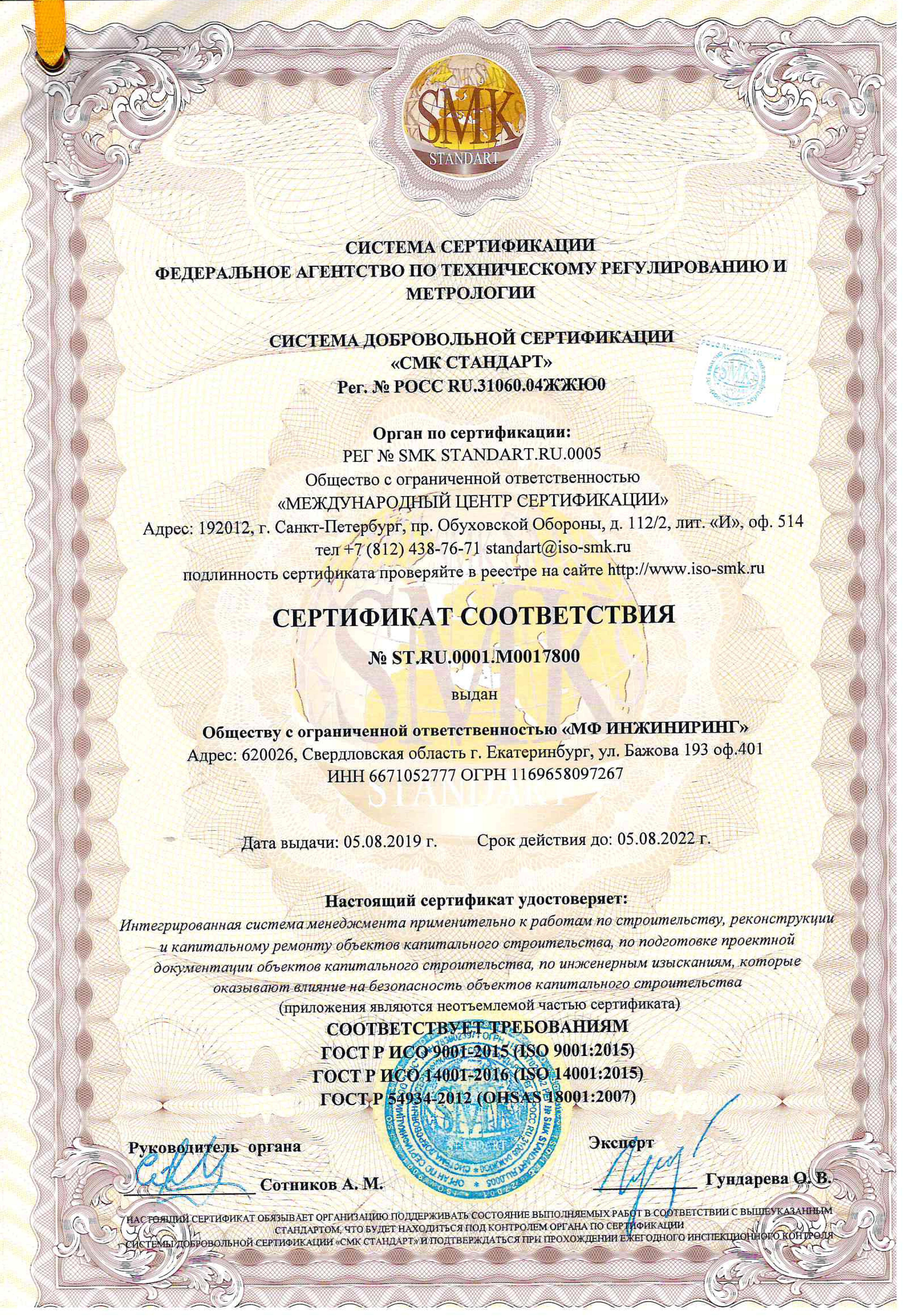 Сертификат соответствия 9001